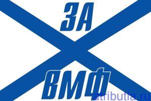 flag-za-vmf