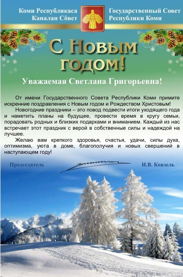 Днем мвд, открытка с днем рождения на коми языке