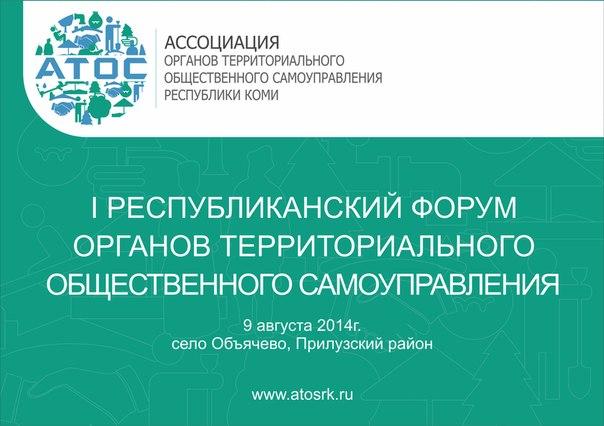 I Региональный Форум органов территориального общественного самоуправления Республики Коми